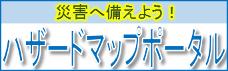 ハザードマップポータルサイトのバナー画像